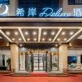 希岸deluxe酒店(北京广安门地铁站店)