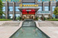 赣州赣玛物联网酒店