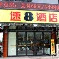 速8酒店(杭州下沙学源街店)