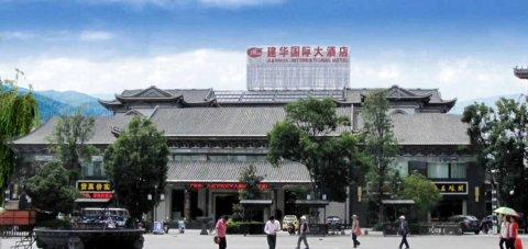 楚雄建华国际大酒店