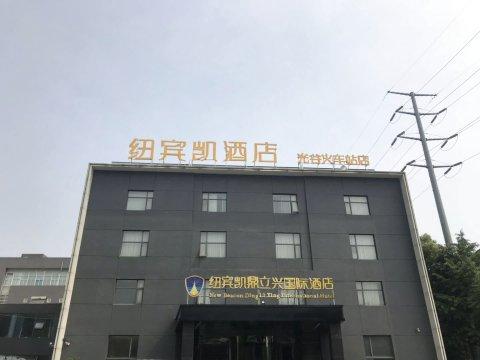 纽宾凯鼎立兴国际酒店(武汉光谷火车站店)