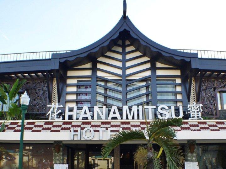 花蜜酒店及水疗中心(Hanamitsu Hotel & Spa)