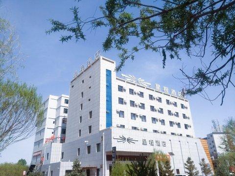 星程酒店(嘉峪关迎宾湖店)