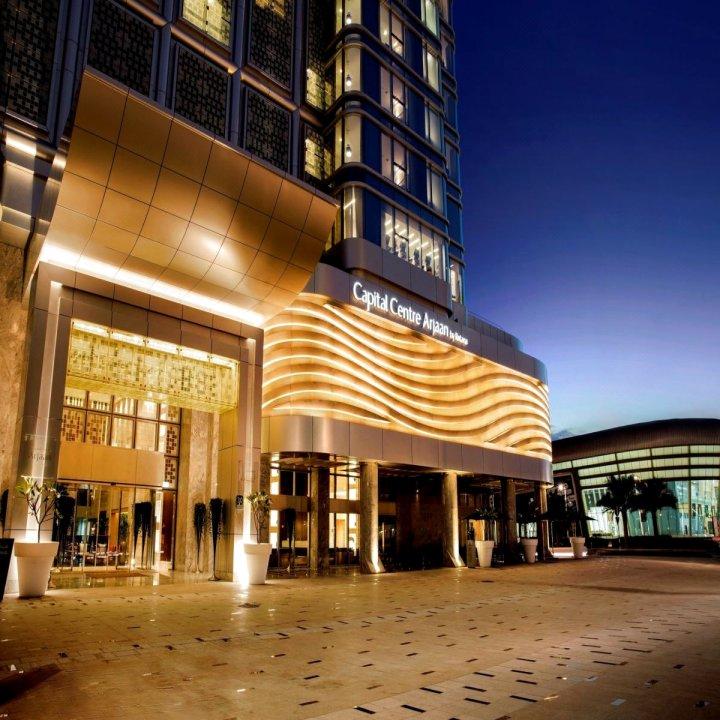 首都中心罗塔纳公寓式酒店(Capital Centre Arjaan by Rotana)