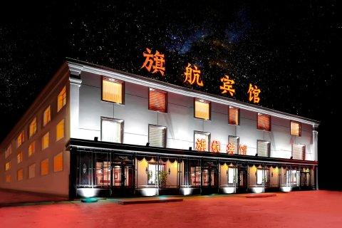 哈尔滨旗航宾馆
