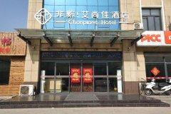 非繁·艾尚佳酒店(唐山南堡北站店)