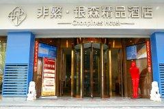 非繁·银森精品酒店(武汉六渡桥店)
