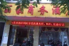 湛江丽豪商务酒店