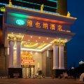 维也纳酒店(安乡正一国际店)(原正一国际大酒店)