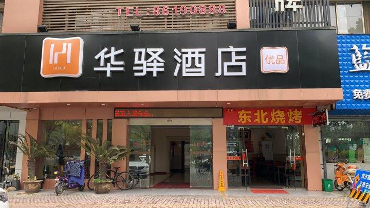 如家联盟·华驿酒店(海盐三毛乐园绮园大润发店)