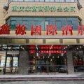西安鑫源国际酒店