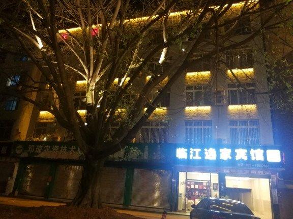 成都临江逸家商务宾馆