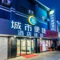 城市便捷酒店(杭州西湖南宋御街店)