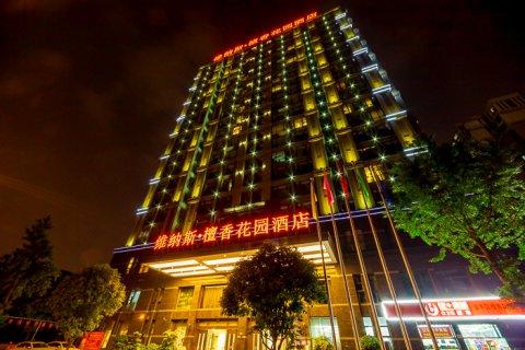 成都檀香花园酒店(原中恒檀香酒店)