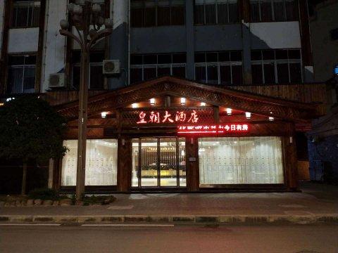 施秉皇朝大酒店