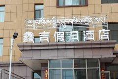 祁连鑫吉假日酒店