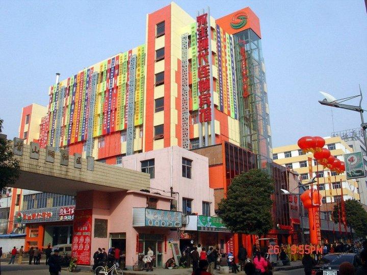 永生现代连锁宾馆(南昌南大店)