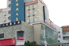 海兴大酒店(威海火车站店)