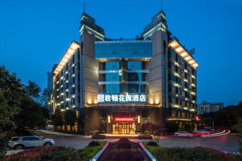 重庆君顿花园酒店