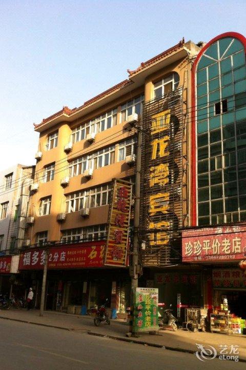潜江亚龙湾宾馆