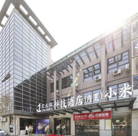 零点依科技酒店(上海南翔地铁站店)
