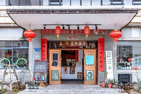 黄山昆仑国际青年旅舍(歙县徽州古城店)