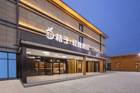 郑州桔子·轻雅酒店