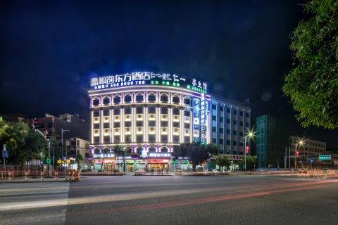 顺逸东方酒店(惠东大岭店)