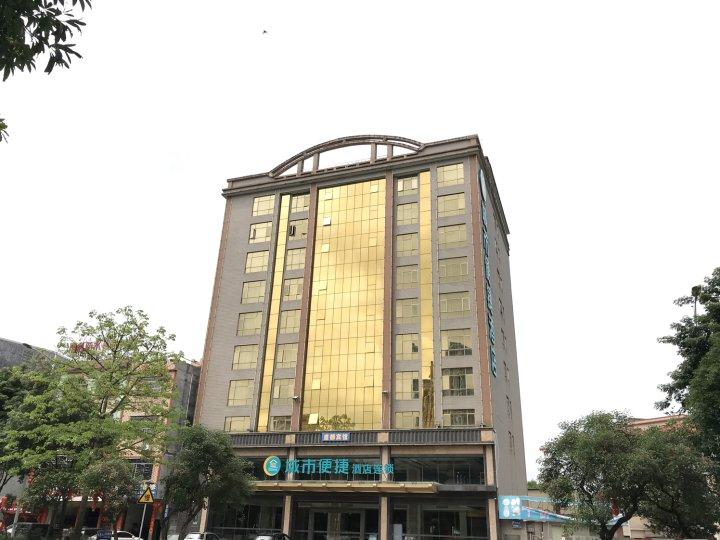 城市便捷酒店(惠州龙门店)