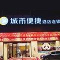 城市便捷酒店(成都大熊猫基地店)