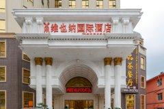 维也纳国际酒店(惠州新圩政府广场店)