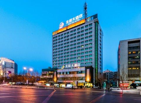 沈阳北辰大酒店
