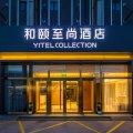 和颐至尚酒店(北京首都机场新国展店)