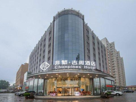 非繁·古阁酒店(西安城东客运站店)