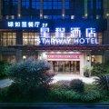 星程酒店(杭州汽车城店)(原梅子青酒店)