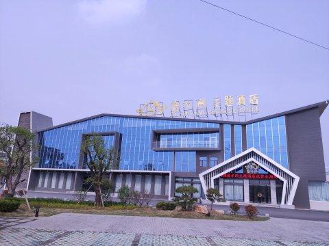 沂水崮水间主题酒店