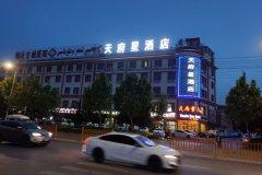 喀什天府星酒店