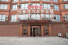 延吉瑞丰宜家商务酒店