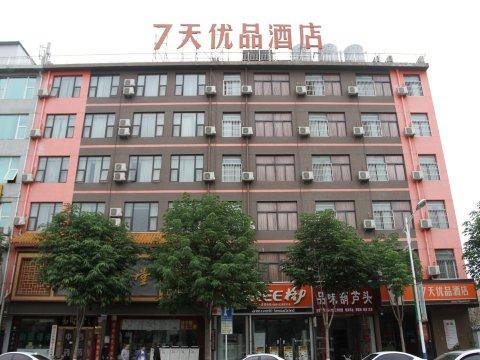 7天优品酒店(蓝田蓝新路店)