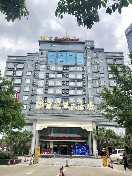 荔浦金凤凰大酒店