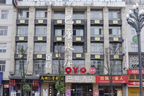 OYO  巴客酒店