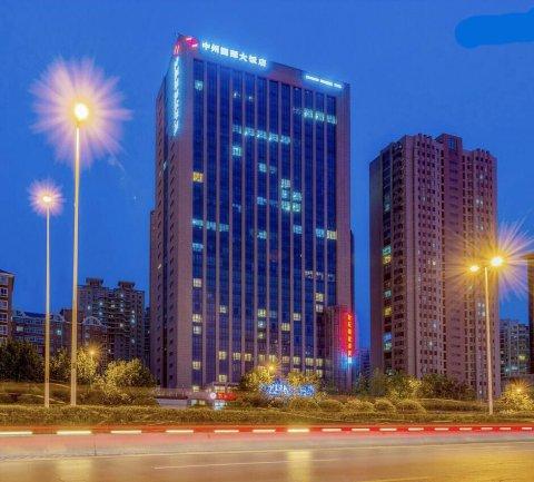 绿城中州国际大饭店(郑州CBD会展中心店)
