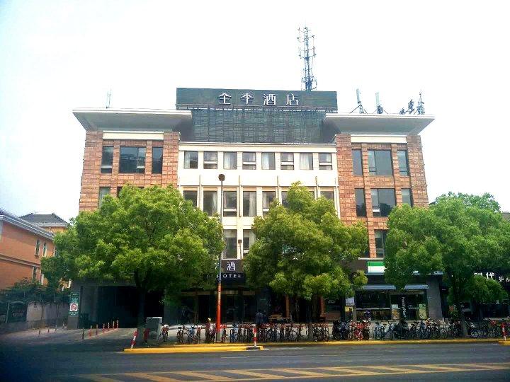 全季酒店(上海漕河泾顾戴路店)