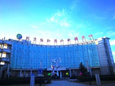 北京协和汤山会议中心