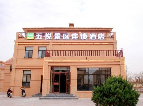五悦景区连锁酒店(临泽七彩丹霞A座店)