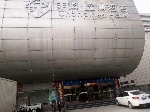 非繁·鑫博酒店(保定客运中心店)
