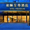 和颐至尊酒店(杭州西湖湖滨步行街店)