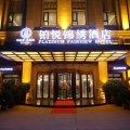 天津铂悦锦绣酒店