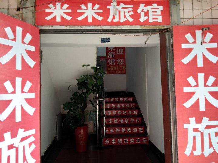 米米家庭旅馆(长沙河西店)