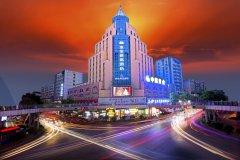 永生璞琚酒店(萍乡店)